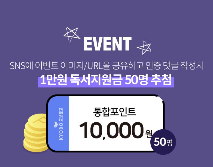 EVENT SNS에 이벤트 이미지/URL을 공유하고 인증 댓글 작성시 1만원 독서지원금 50명 추첨