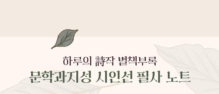 하루의 時작 별책부록 문학과지성 시인선 필사 노트