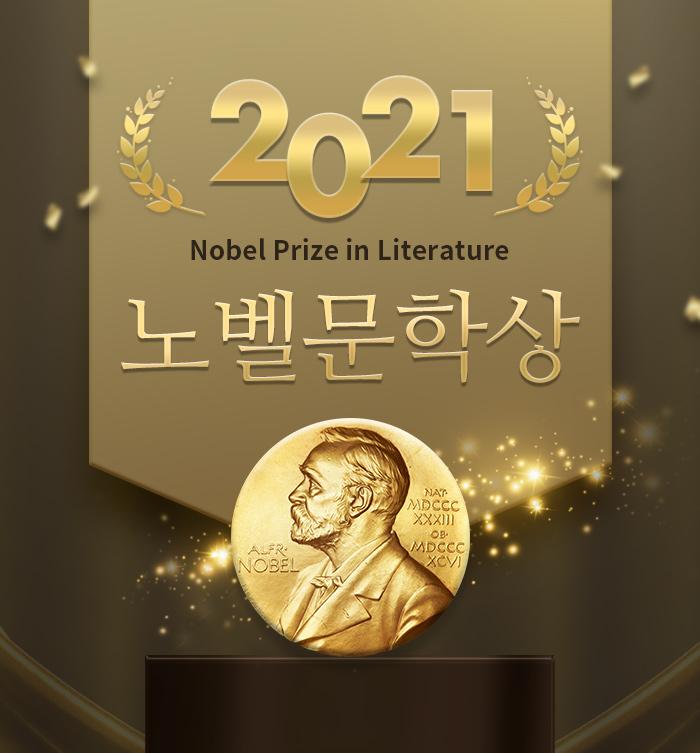 2021 노벨문학상