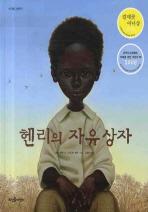 아이들에게 '자유'를 선물하세요 - '가치'를 다룬 유아동 책