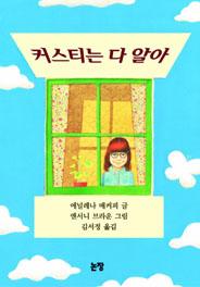 아이는 어른의 스승 ㅡ 어른이 읽으면 좋은 동화책