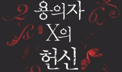 한국인은 히가시노 게이고를 좋아해