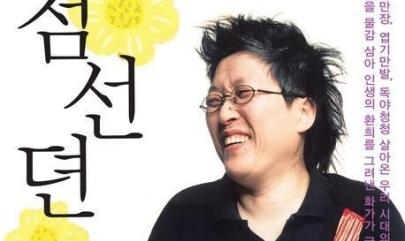 화가 김점선 1주기 추모 행사 열려