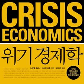 8월 3주 언론의 주목을 받은 책 _ 위기 경제학 외