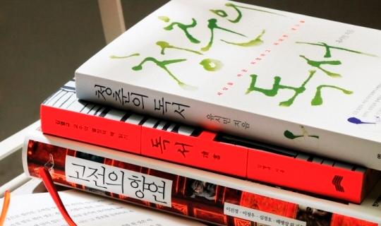 청소년 독서여행 길잡이