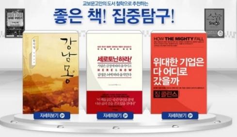8월 교보문고 집중 탐구 도서 공개!