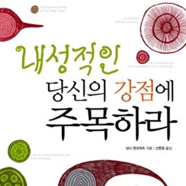 조직의 쓴 맛은 피해라_ 조직 생활 팁을 다룬 자기계발서 신간