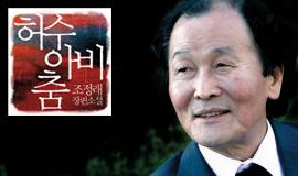 조정래 <허수아비춤> 종합 1위 등극! - 10월 3주 교보문고 베스트셀러