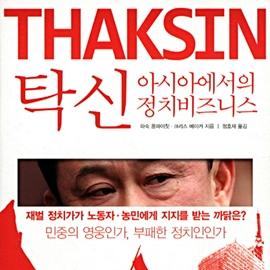 부패 정치인인가, 민중의 영웅인가? _ 10월 4주 언론이 주목한 책