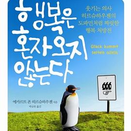 [허PD 수상한 책가방] 36편 _ 책 선물의 기술(1)