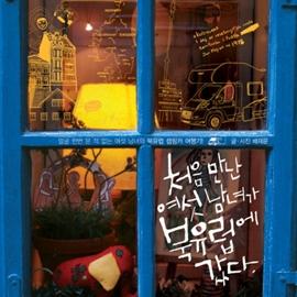 [허PD 수상한 책가방] 37편 _ 책 선물의 기술(2) 연인, 조카