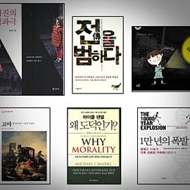 '12월 이 달의 읽을 만한 책' 선정 발표