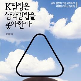 [이벤트]K팀장은 삼각김밥을 좋아한다 _ 리더의 자격