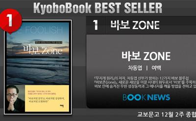 차동엽 신부 『바보 ZONE』 종합 1위 올라