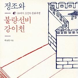 불량선비 강이천 _ 1월 4주 언론이 주목한 책