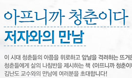 『아프니까 청춘이다』'김난도 교수님, 고민 있어요'