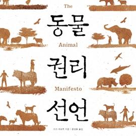 인권이 있다면 동물권도 있다! - 2월 4주 언론이 주목한 책