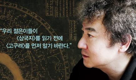 김진명, 천년 제국 고구려의 역사를 쓰다『고구려』