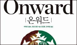 스타벅스 CEO 하워드 슐츠 교보문고 사인회