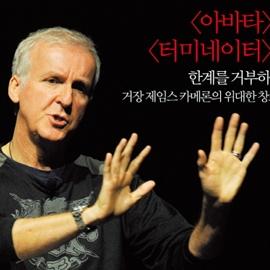 제임스 카메론, 그가 열어가는 영화와 세상의 미래 _ 5월 4주 언론이 주목한 책
