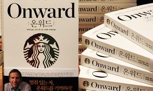 스타벅스 회장 하워드 슐츠 『온워드』 종합 4위