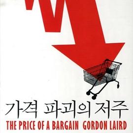 가격파괴가 경제를 파괴한다 _ 6월 3주 언론이 주목한 책