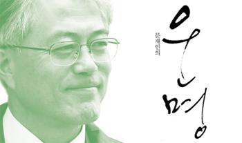 『아프니까 청춘이다』 제치고 문재인의 『운명』 종합 1위