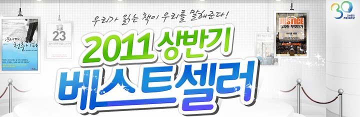 2011 �������� ��ݱ� ����Ʈ���� 1����?