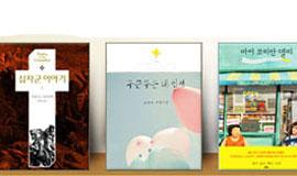 [교보문고 선정 '8월의 책'] 여름, 배낭 속의 책