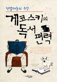 책벌레들에게 바침, '게코스키의 독서 편력'