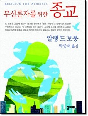 '알랭 드 보통' 교보문고 사인회