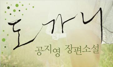 9월 1주 베스트셀러, 영화 개봉에 힘입은 공지영의『 도가니 』 종합 2위
