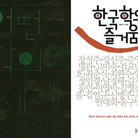 [미디어 브리핑]9월 2주 주요 일간지 북섹션이 주목한 책