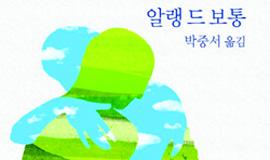 [9/13 교보문고 검색어 순위] 알랭 드 보통, 첫 한국행