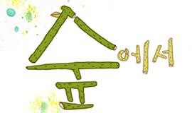 [주말에 뭐할까?] 10/14~16 문화지도