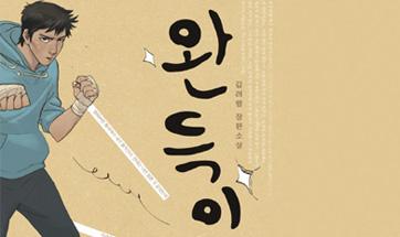 '스크린셀러' 가 뜨고 있다! 김려령의 소설『완득이』 종합 10위