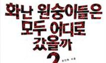 10월 22일(토) 오후 2시, 깜짝 저자 사인회 열려요!