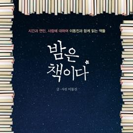 밤에 책 읽는 맛, 기억하세요? <밤은 책이다>
