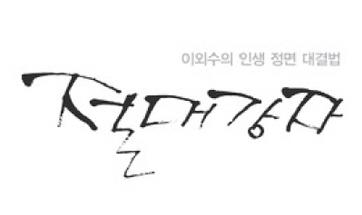 이외수의 『절대강자』 베스트셀러 종합 9위