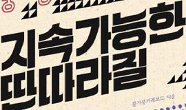 [음악 좋은 책12] 붕가붕가레코드_ 까짓거, 뭔가 재미있는 것을 해보자!