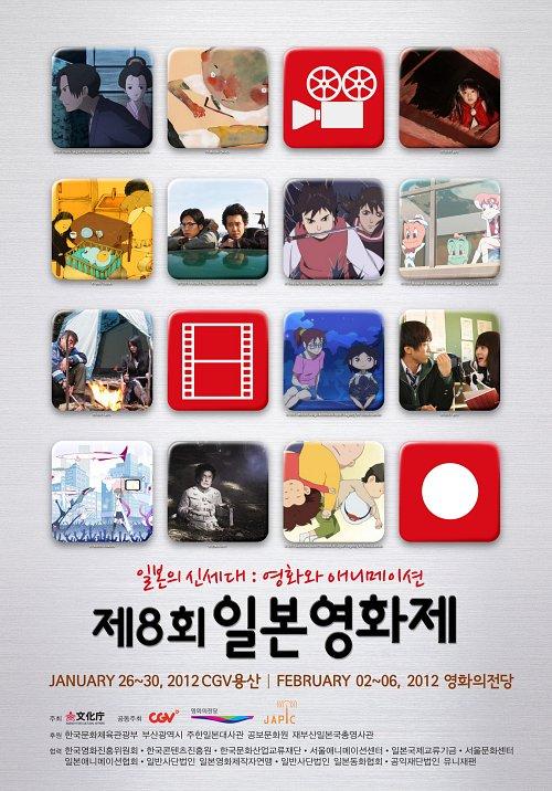 8회 일본영화제, 신세대 애니메이션이 온다