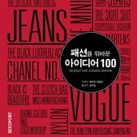 패션을 바꾼 100가지 다른 생각, 『패션을 뒤바꾼 아이디어 100』