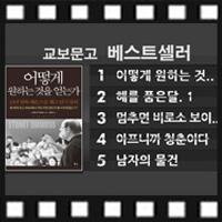 <2월 3주 베스트셀러>  드라마 인기 꺾고 『어떻게 원하는 것을 얻는가』 종합 1위