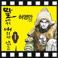 말에서 내리지 않는 무사 - 허영만 [월드김영사]