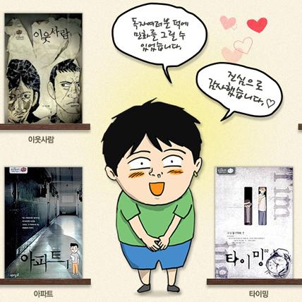 만화가 강풀, 데뷔 10주년 기념 북콘서트
