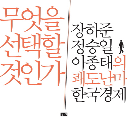 『무엇을 선택할 것인가』장하준이 말하는 한국경제