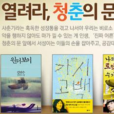 열려라, 청춘의 문_ 교보문고 선정 3월'이달의 책'