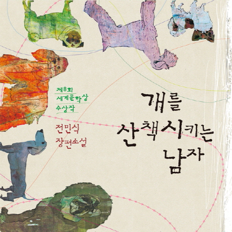 8회 세계문학상 수상작『개를 산책시키는 남자』 전민식
