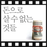 <4월 4주 베스트셀러> 『돈으로 살 수 없는 것들』 종합 베스트셀러 6위