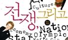 남도현의 '전쟁, 그리고 여자'
